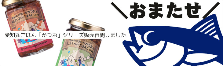 愛知丸ごはんカツオシリーズ復活