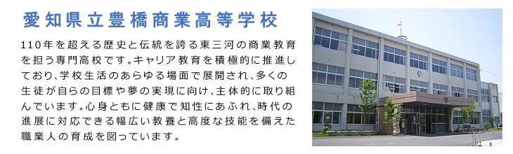 PHLab 豊橋商業高校