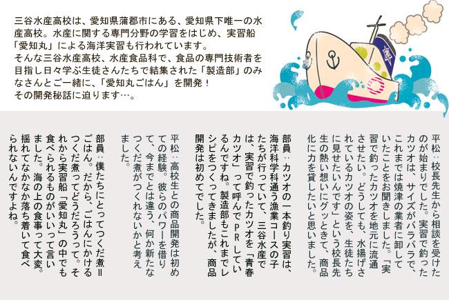 愛知丸ごはん秘話1