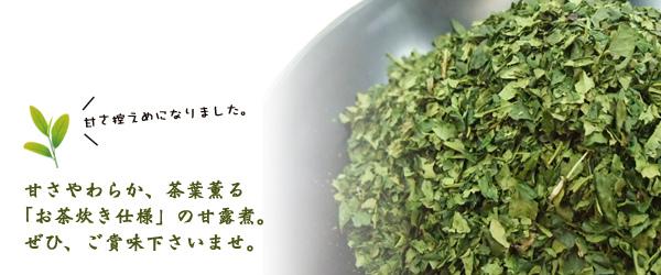茶葉炊き仕様